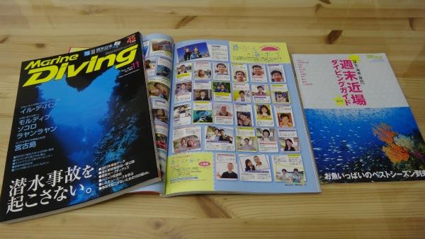 八王子市みなみ野のダイビングサービス エアクルーズスキューバダイビングブログ マリンダイビング